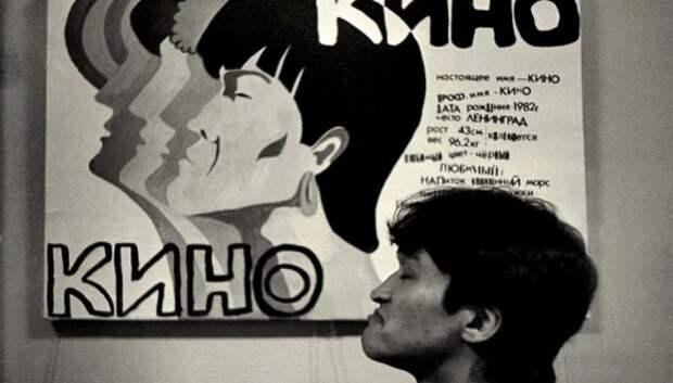 «Дипиш мот» и «популярные в народе группы»: колоритные афиши советских рок-концертов