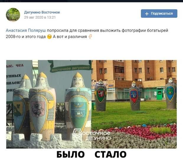 Фото дня:  богатыри на улице 800-летия Москвы