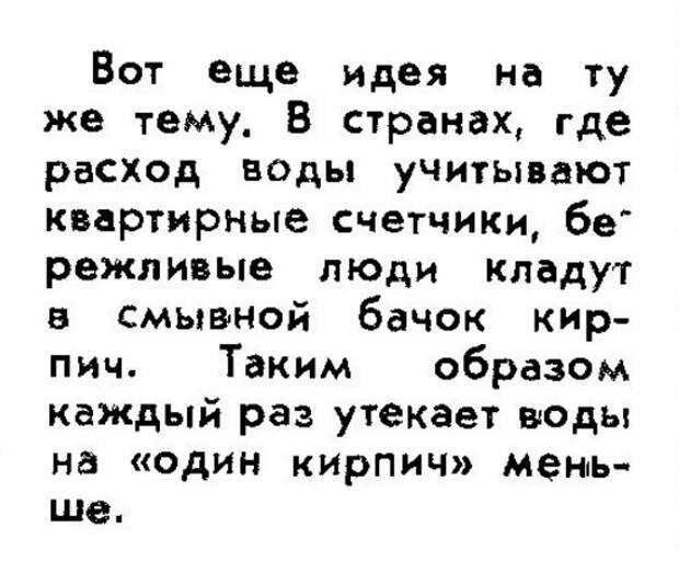 20 самых странных советских лайфхаков