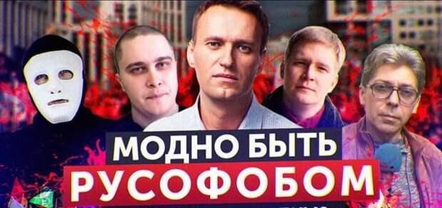 Анатомия русофобии