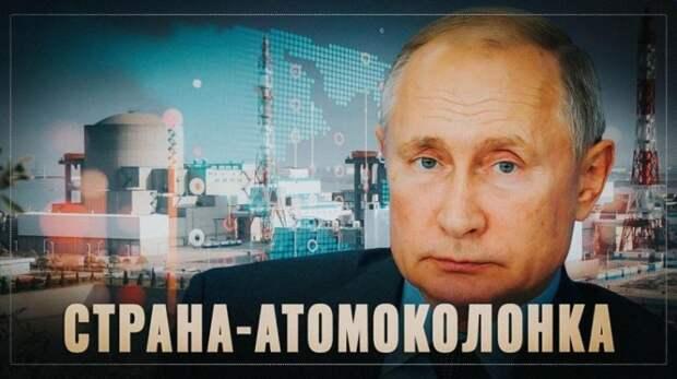 Россия – атомоколонка! Почему Россия строит АЭС только при Путине?