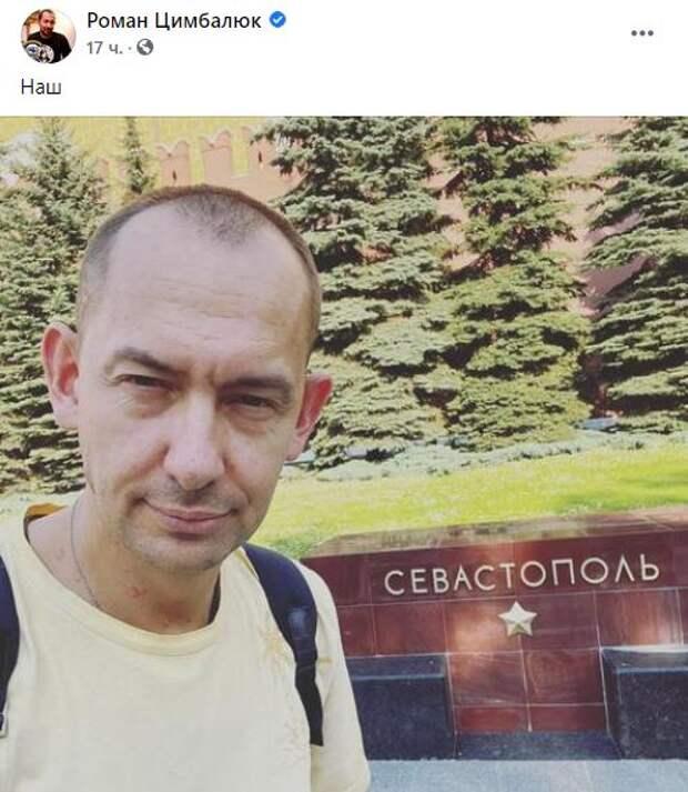 Украинский журналист перебежал на российскую сторону?