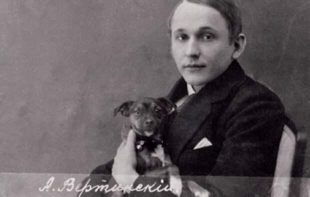 О моей собаке: посвящение Александра Вертинского людям и собакам