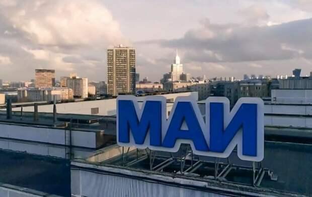МАИ улучшил свои позиции в рейтинге вузов России