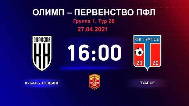 ОЛИМП – Первенство ПФЛ-2020/2021 Кубань Холдинг vs Туапсе 27.04.2021