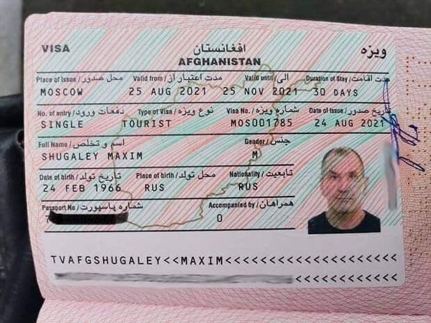 Максим Шугалей рассказал о ситуации в Афганистане