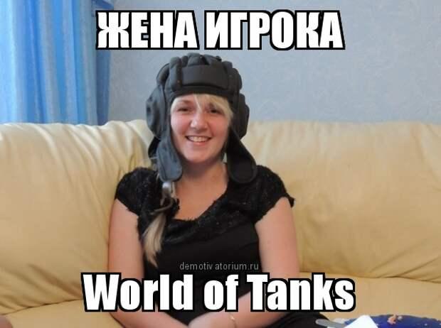 Танкисткам посвящается!