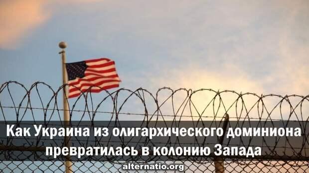Как Украина из олигархического доминиона превратилась в нищую колонию США