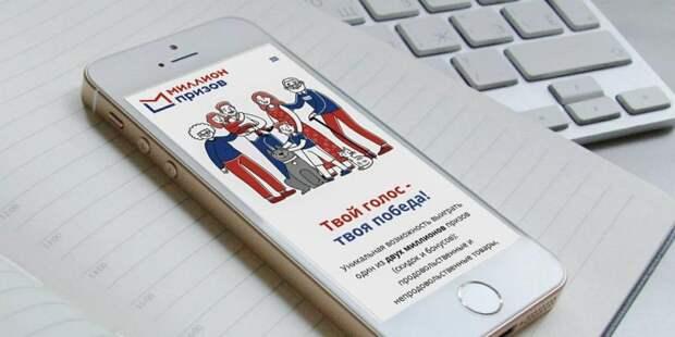 Президент МТПП Платонов: В Москве стартовала программа «Миллион призов». Фото: mos.ru