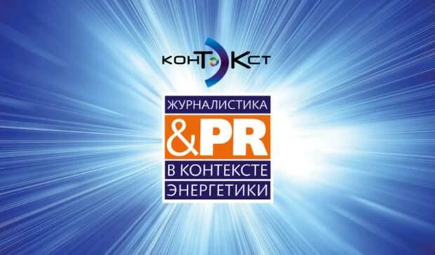 Премия «КонТЭКст» определила лучшие коммуникационные проекты вТЭК иотраслевые СМИ