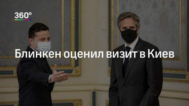 Блинкен оценил визит в Киев