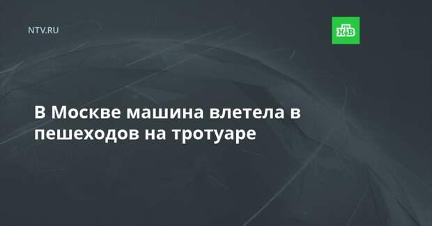 В Москве машина влетела в пешеходов на тротуаре