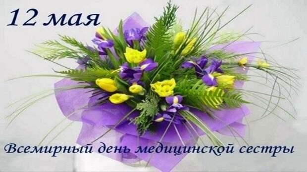 Поздравление руководства Советского района с Международным днем медицинской сестры