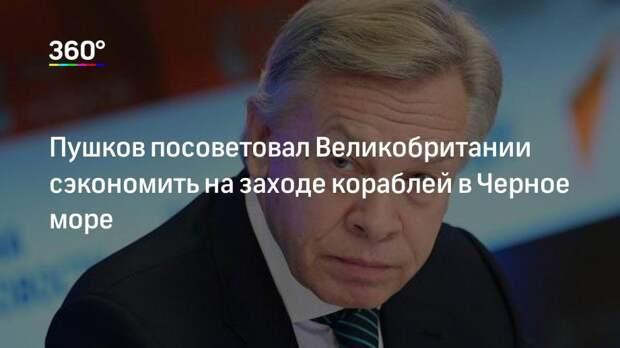 Пушков посоветовал Великобритании сэкономить на заходе кораблей в Черное море