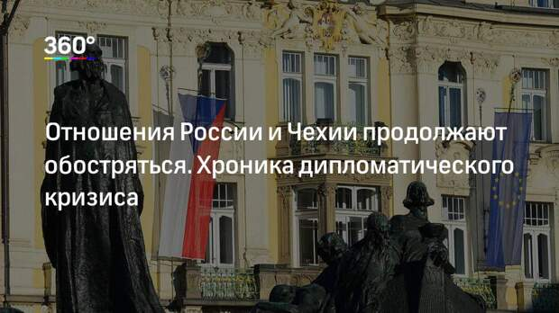 Отношения России и Чехии продолжают обостряться. Хроника дипломатического кризиса