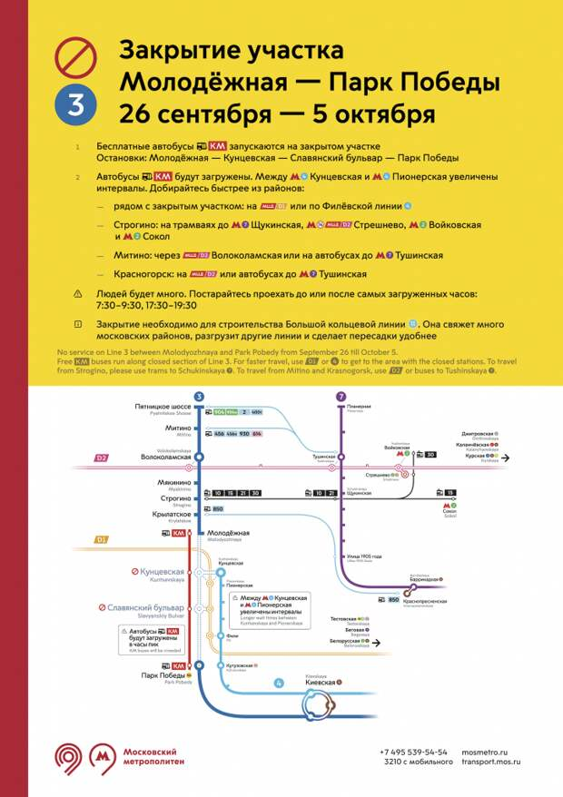 Пресс-служба метрополитена Москвы информирует