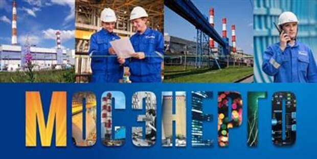 """Квартальная выручка """"Мосэнерго"""" возросла на 30,5% и достигла 78,032 млрд рублей"""