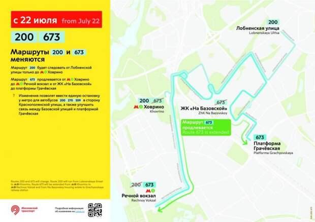 В Левобережном меняются два автобусных маршрута