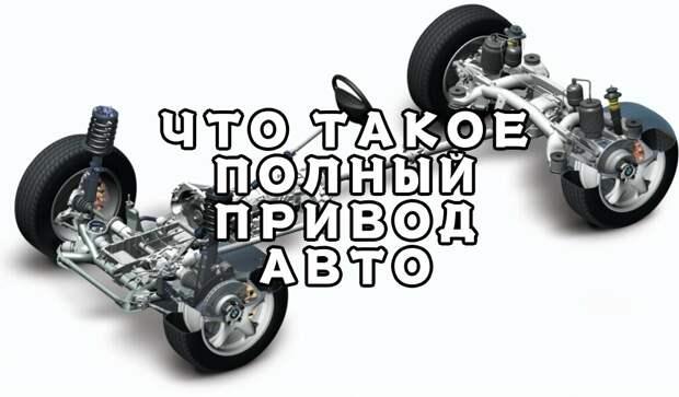 Что такое полный привод автомобиля?