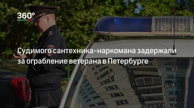 Судимого сантехника-наркомана задержали за ограбление ветерана в Петербурге