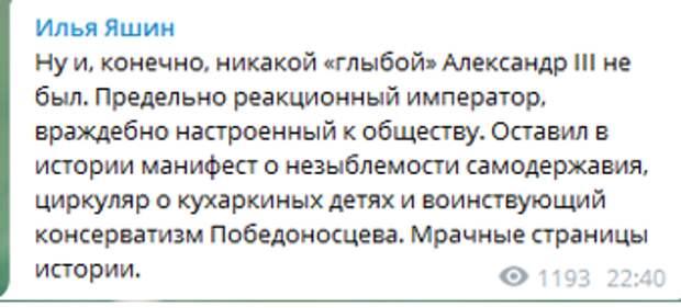 Александра III давно нет в живых, а русофобы и сейчас истерят при звуках его имени