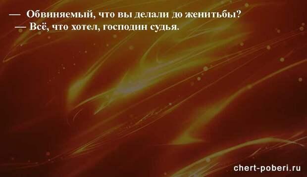Самые смешные анекдоты ежедневная подборка chert-poberi-anekdoty-chert-poberi-anekdoty-36010606042021-5 картинка chert-poberi-anekdoty-36010606042021-5