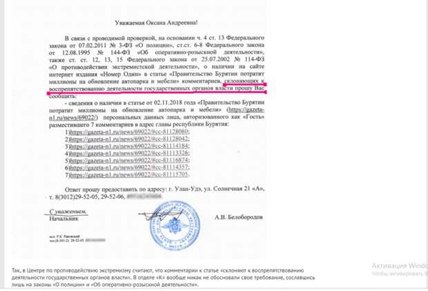 МВД Бурятии запросило IP адреса пользователей, оставивших негативные комментарии к статье gazeta-n1, ip addres, ynews, МВД Бурятии, запрос, комментарии, чиновники