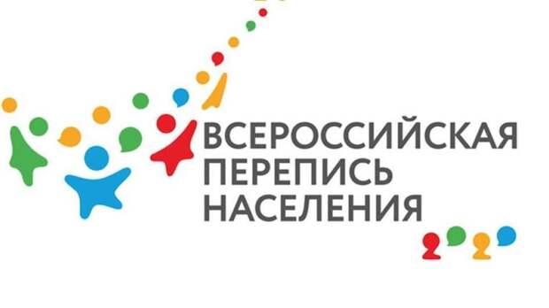 Вторая перепись в составе России