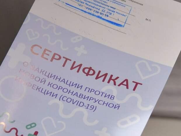 РФ и Таиланд планируют проработать взаимное признание ковидных сертификатов