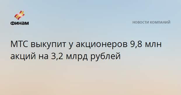 МТС выкупит у акционеров 9,8 млн акций на 3,2 млрд рублей