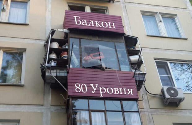 20 балконов, которые могут многое рассказать про тараканов вголове иххозяев