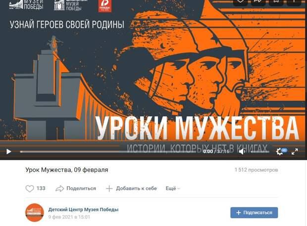 Девятиклассница школы «Марьино» стала соведущей Всероссийского урока мужества
