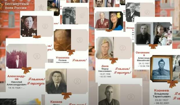Шествие Бессмертного полка врежиме онлайн собрало 2,5млн новых заявок