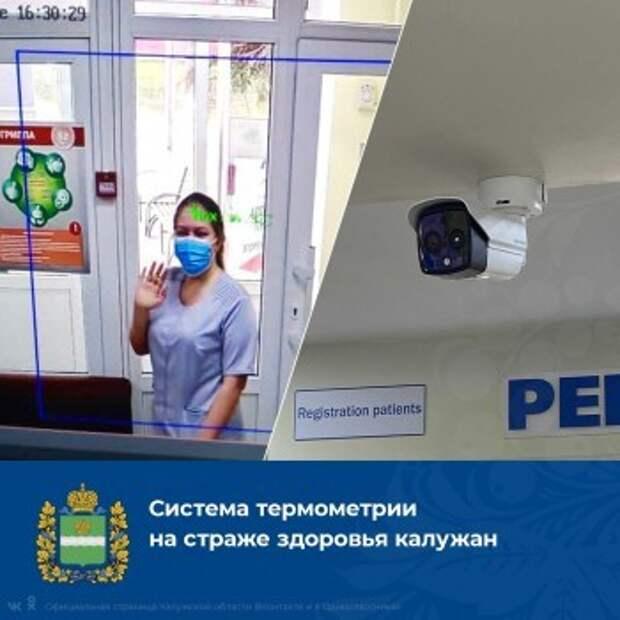 В калужской больнице появилась система бесконтактной термометрии