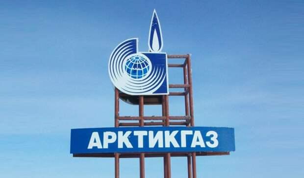 ВIVквартале 2020 года «Арктикгаз» выплатил 14,5млрд рублей дивидендов