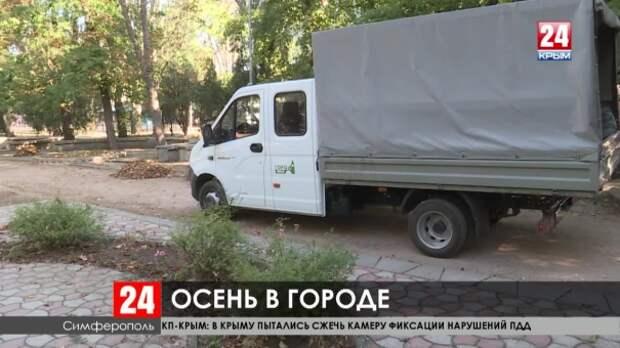 В Симферополе стартовала активная уборка опавшей листвы