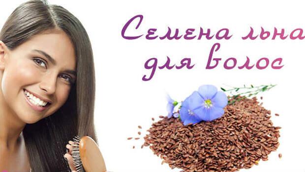 Семена льна для волос: рецепты масок и отваров