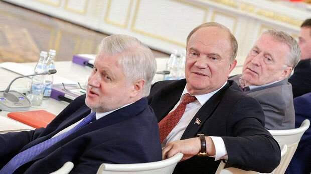 Жириновский, Миронов и Зюганов нанесли могучий удар по пенсионной реформе, направив запрос в КС