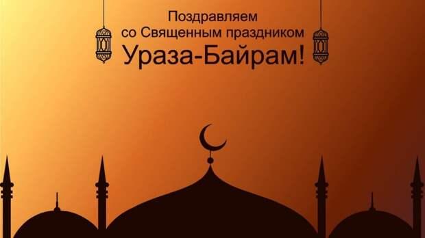 Поздравление главы администрации Черноморского района с праздником Ураза-байрам