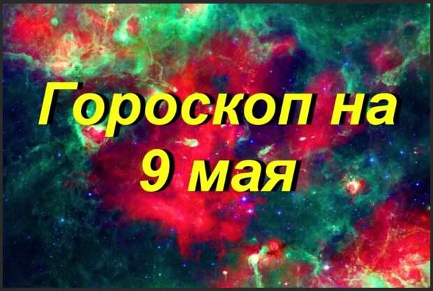 Гороскоп на 9 мая