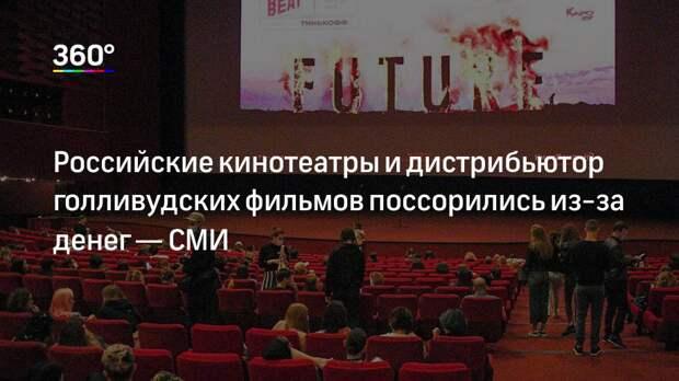 Российские кинотеатры и дистрибьютор голливудских фильмов поссорились из-за денег— СМИ