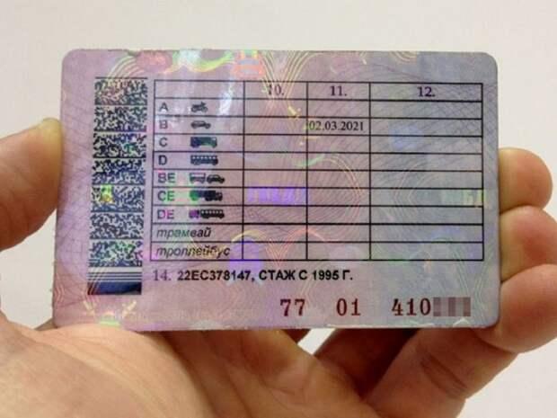 Главные водительские документы в России будут выглядеть по-новому