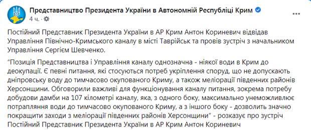 Скриншот из Фейсбука представительства президента в Крыму
