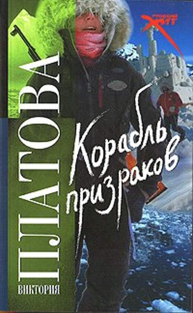 Корабль призраков — Виктория Платова (Аудиокнига онлайн)