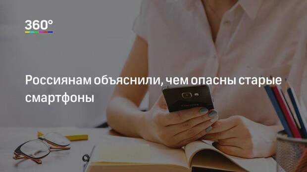 Россиянам объяснили, чем опасны старые смартфоны