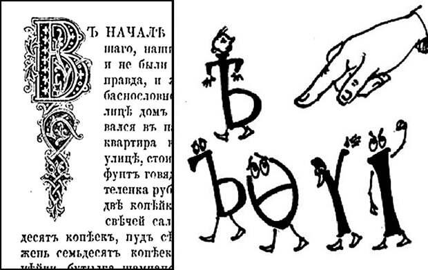 Как большевики совершили революцию в русском языке