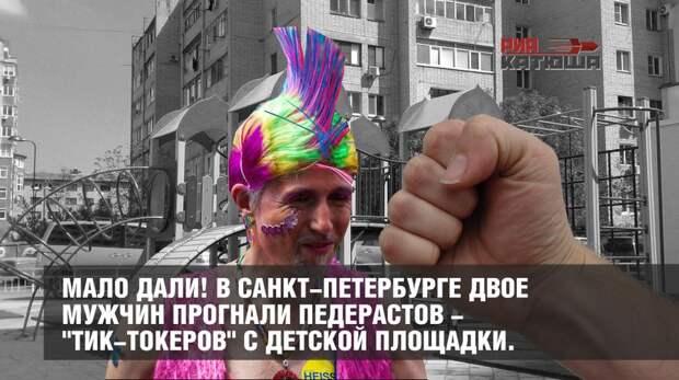 """Мало дали! В Санкт-Петербурге двое мужчин прогнали педерастов - """"тик-токеров"""" с детской площадки."""