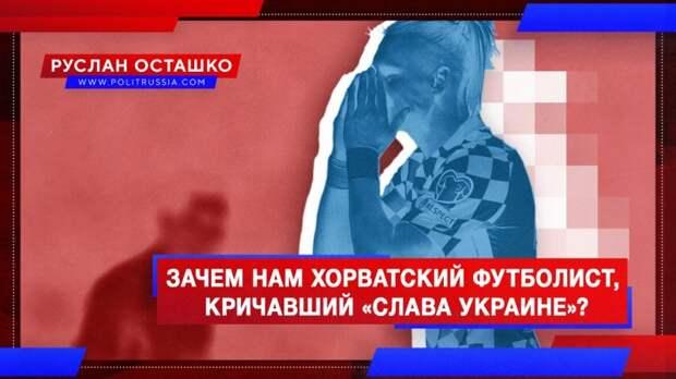 Зачем России хорватский футболист, выкрикивавший «Слава Украине»?