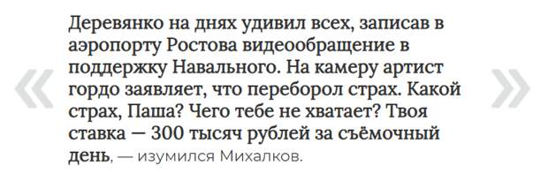 Михалков назвал гонорары артистов, поддерживающих Навального