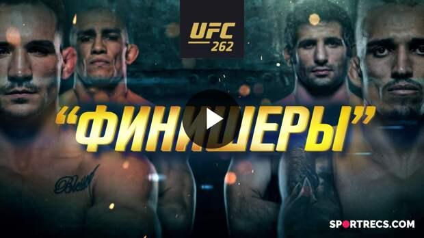 Превью UFC 262: Оливейра vs Чендлер - Финишеры